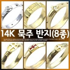 14K 묵주 반지(8종중택일)